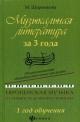 Музыкальная литература за 3 года. Европейская музыка от древности до импрессионизма 1 год обучения